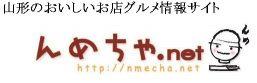 山形グルメ情報【んめちゃネット】